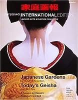 家庭画報特選 KATEIGAHO INTERNATIONAL EDITION 2006 SPRING ISSUE vol.11