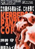 犬狼伝説―Kerberos panzer cop (完結篇) (Kadokawa comics A―藤原カムイコレクション)