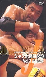 ジャンボ鶴田伝説 Vol.3「最強の章」 [VHS]