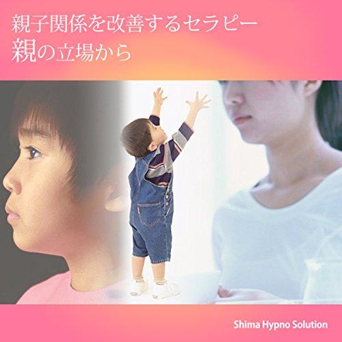 『親子関係を改善するセラピー 親の立場から』のカバーアート