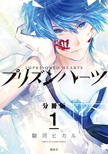 プリズンハーツ 分冊版(1) (ARIAコミックス)