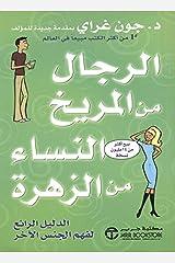 الرجال من المريخ والنساء من الزهرة (Arabic Edition) Kindle Edition