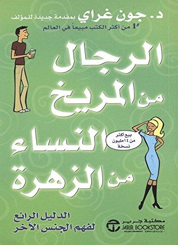 الرجال من المريخ والنساء من الزهرة (Arabic Edition)