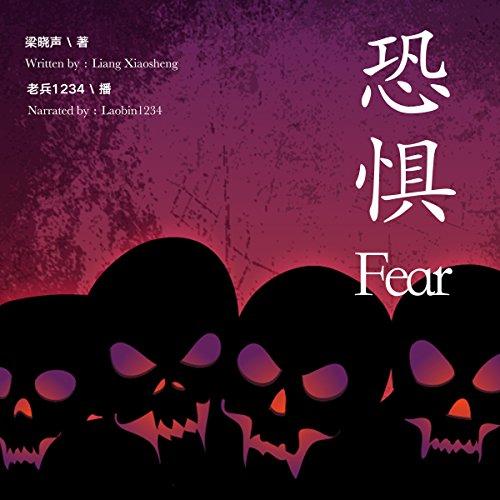 恐惧 - 恐懼 [Fear] audiobook cover art