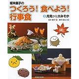 坂本廣子のつくろう! 食べよう! 行事食 3月見から大みそか