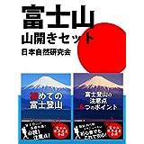 富士山山開きセット 交通、服装、食事、登山期間、スケジュール、エチケット……必読! 富士登山の基礎知識と注意点