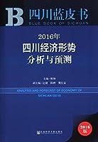 城中村发展的经济分析 聂致钢 著 9787305180149 【新华书店 品质无忧】