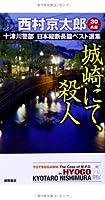 城崎にて、殺人: 十津川警部 日本縦断長篇ベスト選集30[兵庫] (トクマ・ノベルス)