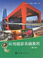 Application of photography based tutorial (revised edition)(Chinese Edition)