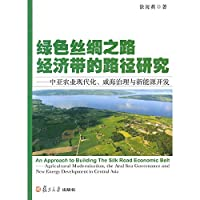 Path of Green Silk economic zone: agricultural modernization in Central Asia. the Aral Sea governance and new energy development(Chinese Edition)