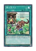 遊戯王 日本語版 RC02-JP041 That Grass Looks Greener 隣の芝刈り (スーパーレア)