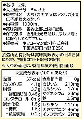 キッコーマン飲料おいしい無調整豆乳1L×6本
