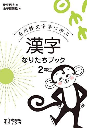 漢字なりたちブック 2年生: 白川静文字学に学ぶの詳細を見る