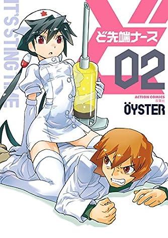ど先端ナース(2) (アクションコミックス)
