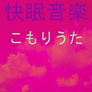 快眠音楽 8