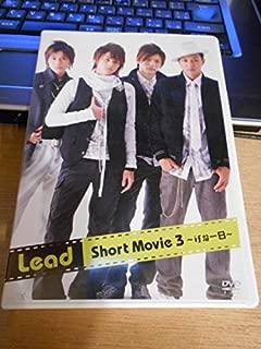 DVD LEAD Lead Short Movie3 ifな一日
