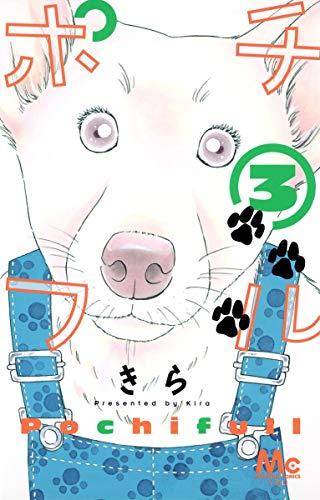 ポチフル 3 (マーガレットコミックス)