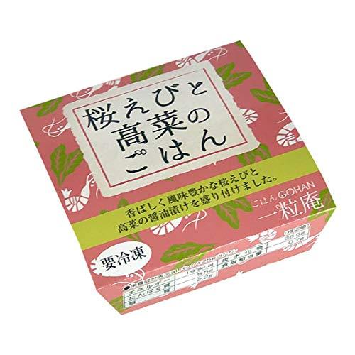 一粒庵 桜えびと高菜のごはん 125g×8個入りギフト 佐賀県唐津産 特別栽培米 夢しずく