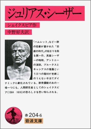 ジュリアス・シーザー (岩波文庫)