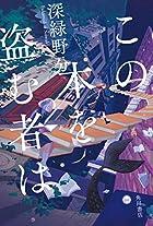 【「本屋大賞2021」候補作紹介】『この本を盗む者は』――呪いを解くために本の世界へ。本嫌いな少女の冒険ファンタジー