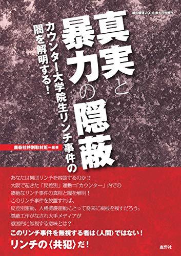 真実と暴力の隠蔽 (紙の爆弾2018年6月号増刊 ) [雑誌]
