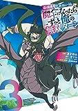 最強勇者はお払い箱→魔王になったらずっと俺の無双ターン(3) (ガンガンコミックス UP!)