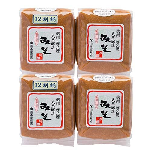 信州 山本屋糀店 長野県産大豆・米 天日塩使用の天然醸造みそ10割糀・12割糀 1kg4個セット〔味噌2種×各2〕