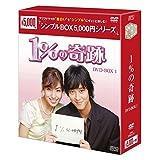 1%の奇跡 DVD-BOX1<シンプルBOXシリーズ>(日本語吹き替え無し)