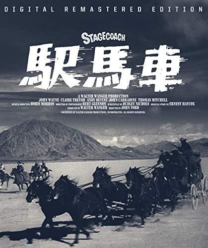 駅馬車(スペシャル・プライス) [Blu-ray]