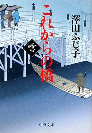 これからの橋 雪 (中公文庫)