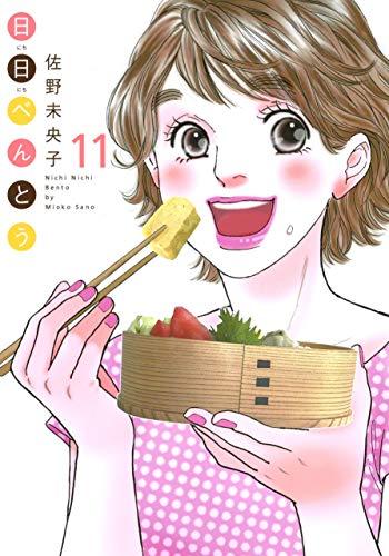 日日べんとう 11 (オフィスユーコミックス)の詳細を見る