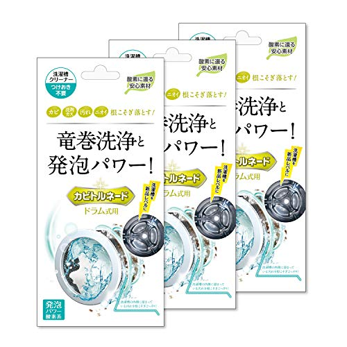 スマートマットライト 洗濯槽クリーナー カビトルネード ドラム式 3個セット