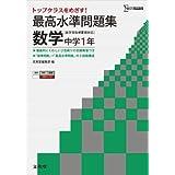 最高水準問題集 数学1年 (中学最高水準問題集)