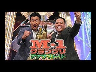 M-1アナザーストーリー〜史上最高 大会の舞台ウラ完全密着〜