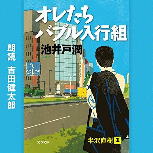 『オレたちバブル入行組』のカバーアート