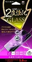 iDress iPhoneXS iPhoneX 2度強化ガラス 楽ピタ 置くだけで簡単に貼れる 2.5D 光沢 高透明で色鮮やか i32AGLW