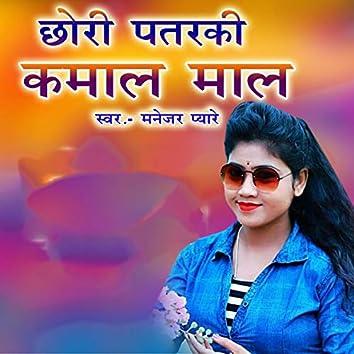 Chhori Patrki Kamal Maal