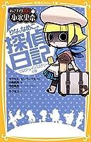 おさわり探偵 小沢里奈 りなとなめこの探偵日記 りなのトレインミステリーの巻 (集英社みらい文庫)