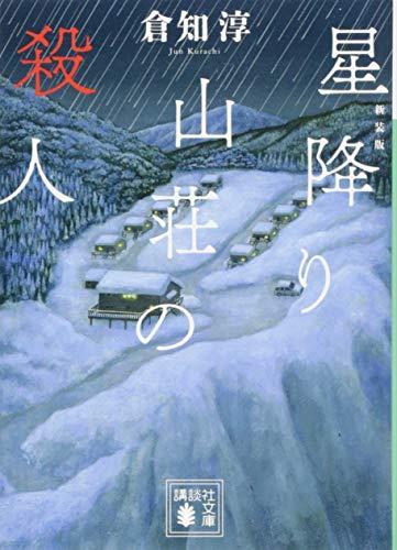 新装版 星降り山荘の殺人 (講談社文庫)の詳細を見る