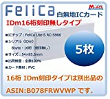 Fe-001【5枚セット】【白無地 刻印無し ※IDm未開示】フェリカカード FeliCa Lite-S フェリカ ライトS ビジネス(業務、e-TAX)用 RC-S966 FeliCa PVC