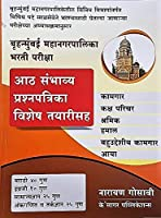 Brihanmumbai Mahanagarpalika Bharti Sambhavya Prashnapatrika Vishesh Tayarisah (Marathi)