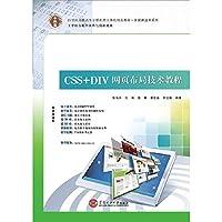 21世纪高职高专立体化精品教材 CSS+DIV网页布局技术教程