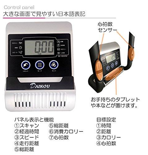 ダイコー(DAIKOU)フィットネスバイク手動マグネット式8段階負荷エリプティカルバイク家庭用DK-8509H【保証期間1年】