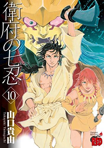 衛府の七忍 10 (10) (チャンピオンREDコミックス)