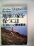 地球の家を保つには―エコロジーと精神革命 (1975年)