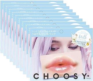 サンスマイル CHOOSY チューシー ハイドロゲルリップパック ミルク&ジャスミンの香り LP-61 10個セット