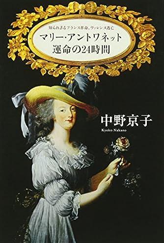 マリー・アントワネット 運命の24時間 知られざるフランス革命ヴァレンヌ逃亡