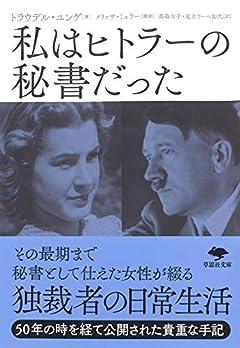 文庫 私はヒトラーの秘書だった (草思社文庫 ユ 1-1)