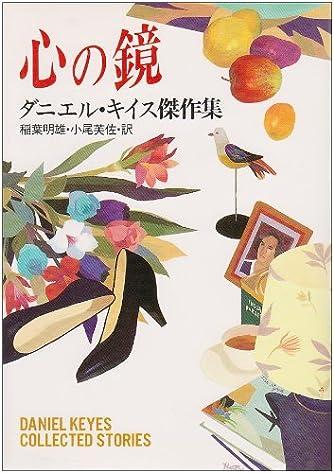 心の鏡―ダニエル・キイス傑作集