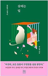 韓国書籍, 動物エッセイ/살리는 일 - 박소영 Park Soyoung/まだ、すべての動物が救われる日を夢見ている/韓国より配送